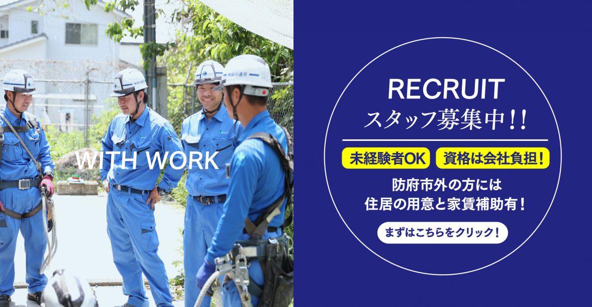 WITH WORK RECRUIT スタッフ募集中!!未経験者OK 資格は会社負担!防府市外の方には 住居の用意と家賃補助有!